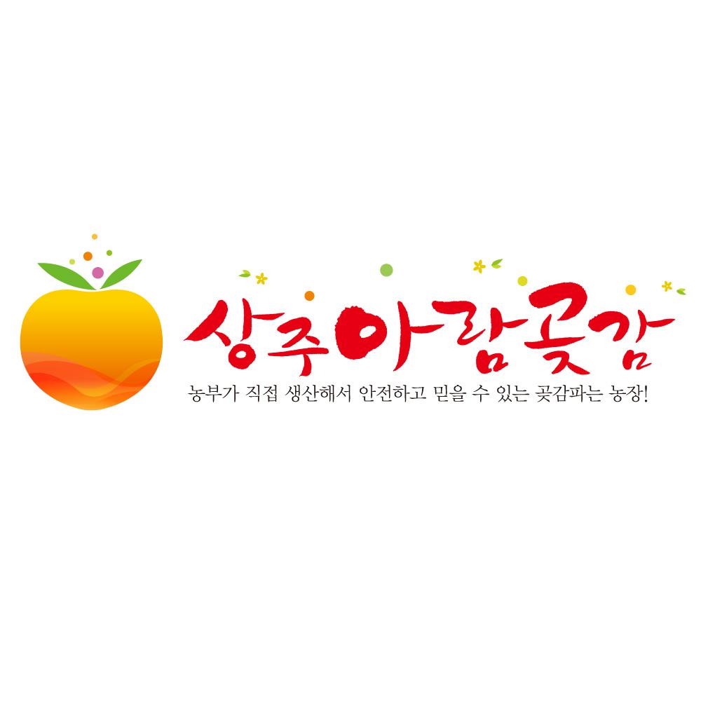 상주곶감 반건시 선물세트(40g 20개)