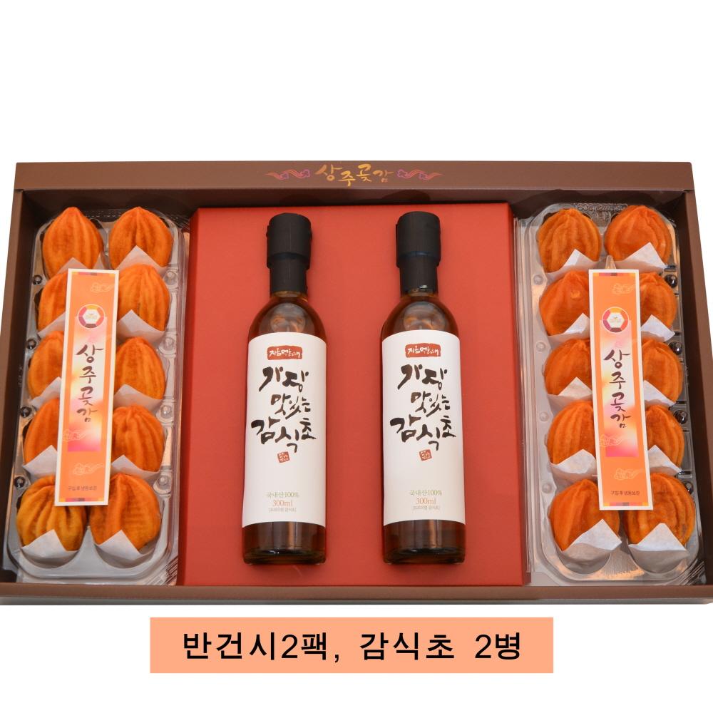 상주곶감 감식초 세트 4호